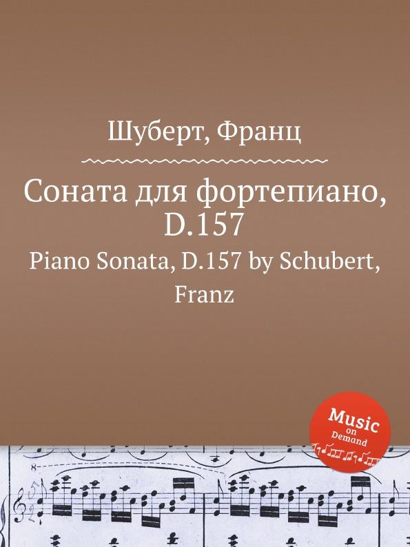 Ф. Шуберт Соната для фортепиано, D.157 ф шуберт соната для фортепиано d 894