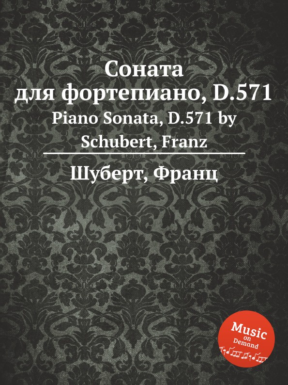 Ф. Шуберт Соната для фортепиано, D.571 ф шуберт соната для фортепиано d 894