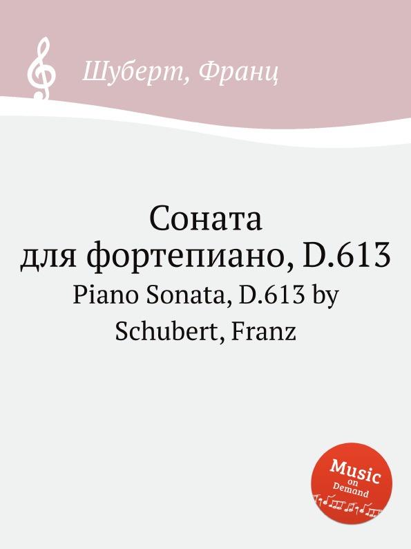 Ф. Шуберт Соната для фортепиано, D.613 ф шуберт соната для фортепиано d 894