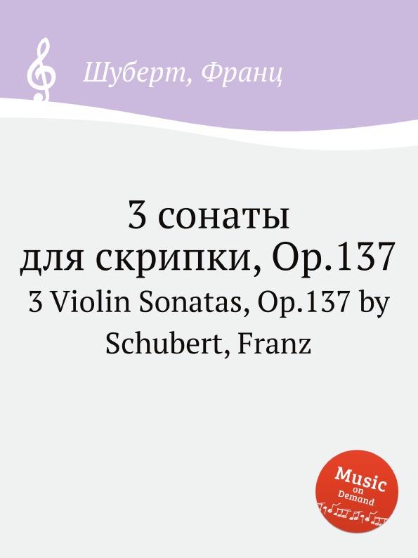 Ф. Шуберт 3 сонаты для скрипки, Op.137