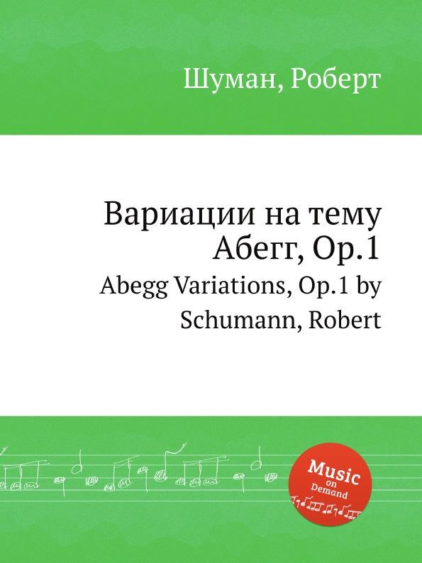 Р. Шуман Вариации на тему Абегг, Op.1 р шуман анданте и вариации op 46