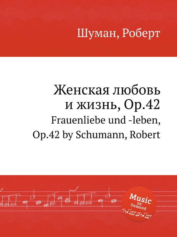 Р. Шуман Женская любовь и жизнь, Op.42 р шуман анданте и вариации op 46