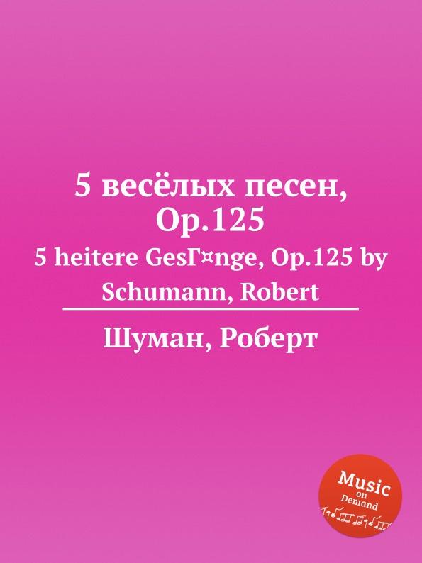 Р. Шуман 5 весёлых песен, Op.125 стоимость