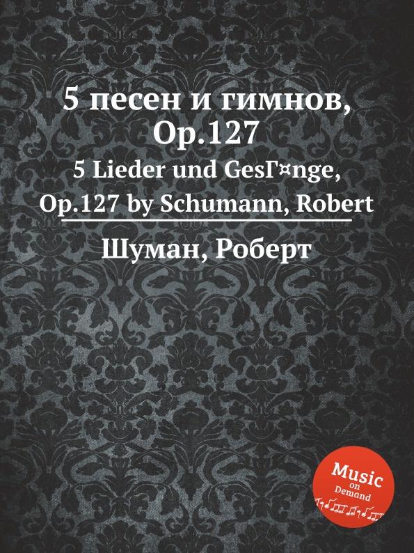 Р. Шуман 5 песен и гимнов, Op.127 стоимость