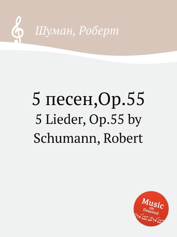 Р. Шуман 5 песен, Op.55 стоимость