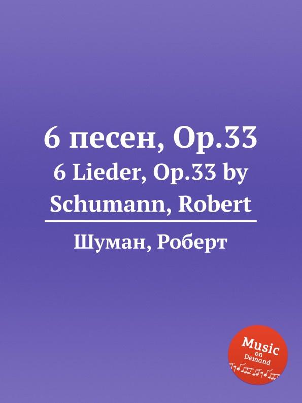 Р. Шуман 6 песен, Op.33 стоимость