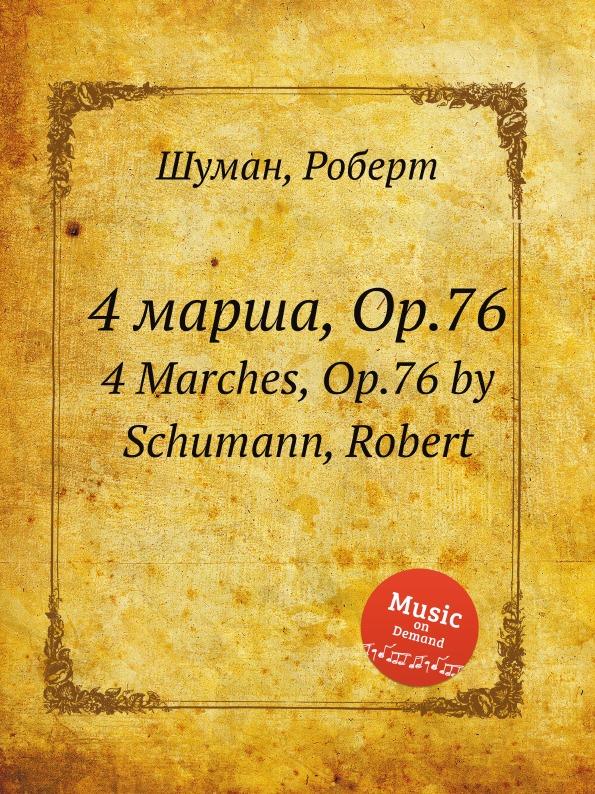 Р. Шуман 4 марша, Op.76
