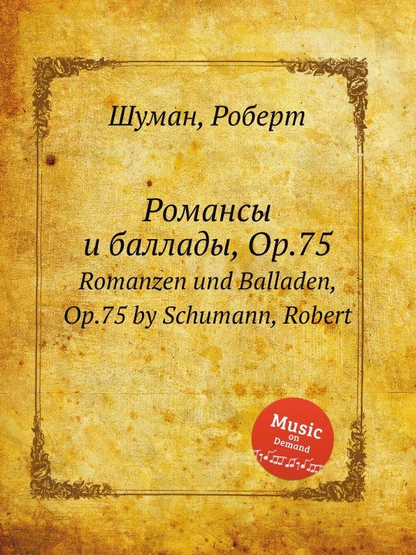 Р. Шуман Романсы и баллады, Op.75 р шуман анданте и вариации op 46