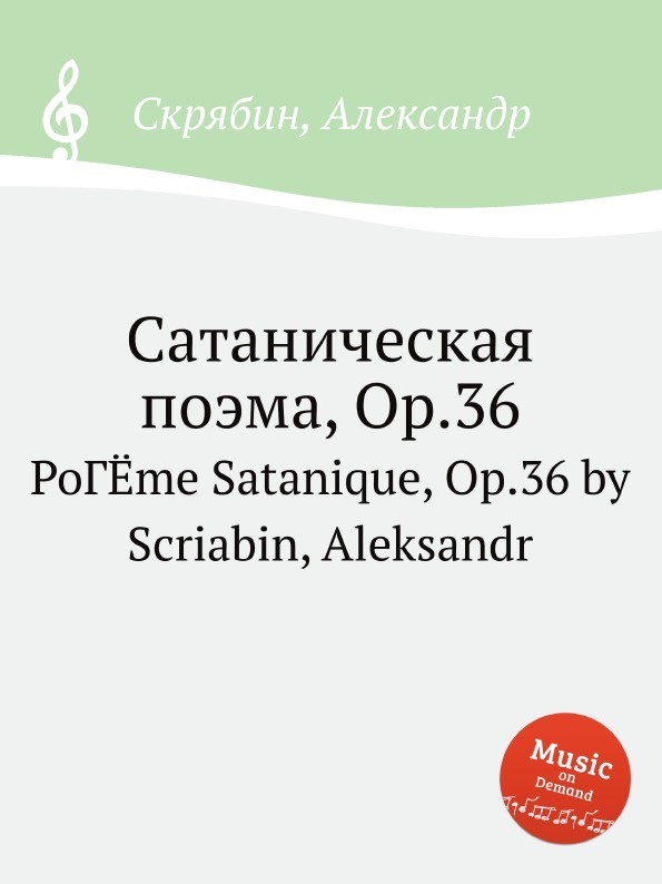 лучшая цена А. Скрябин Сатаническая поэма, Op.36