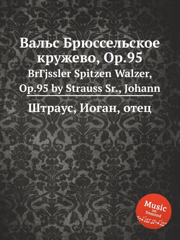 Д. Штраусс Вальс Брюссельское кружево, Op.95 д штраусс венский умный вальс op 116
