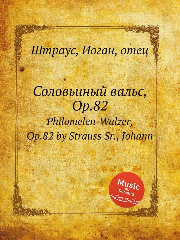 Д. Штраусс Соловьиный вальс, Op.82 д штраусс венский умный вальс op 116