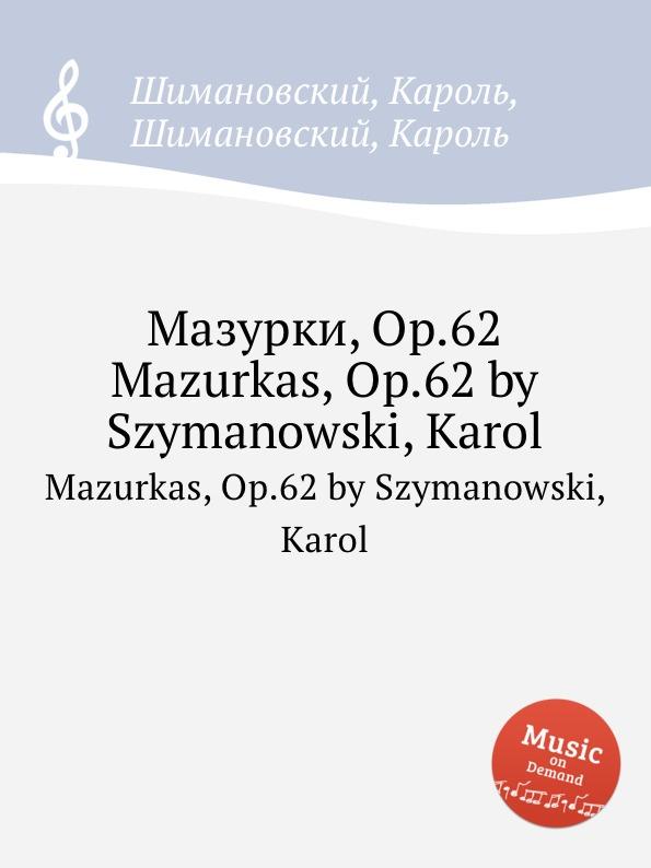 К. Шимановский Мазурки, Op.62