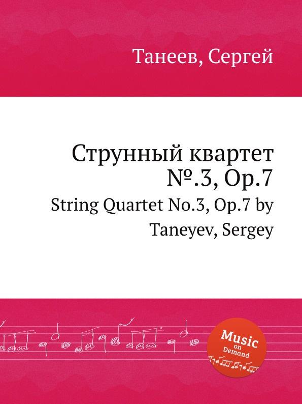 Струнный квартет No.3, Op.7