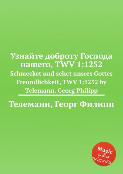 Г. Ф. Телеман Узнайте доброту Господа нашего, TWV 1:1252