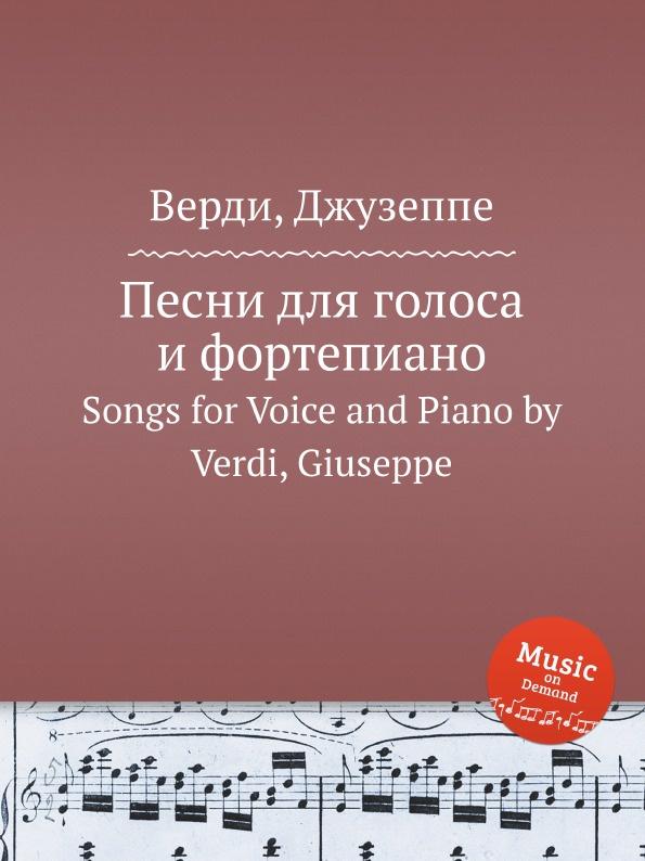 Дж. Верди Песни для голоса и фортепиано