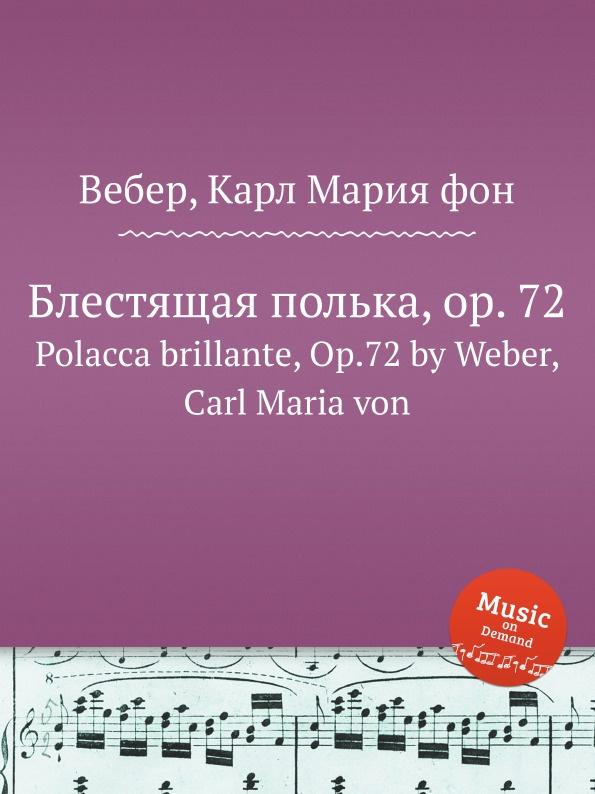 М. Вебер Блестящая полька, ор.72