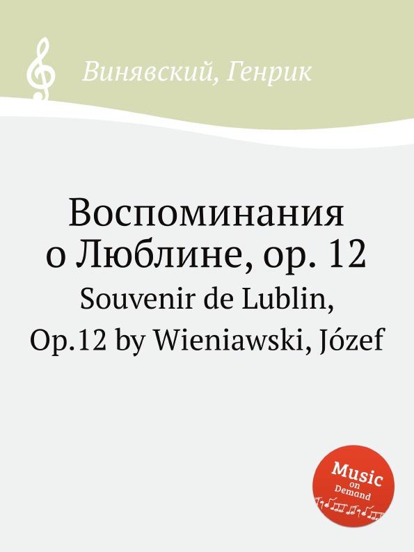 лучшая цена Ю. Венявский Воспоминания о Люблине, op. 12. Souvenir de Lublin, Op.12 by Wieniawski, Jozef