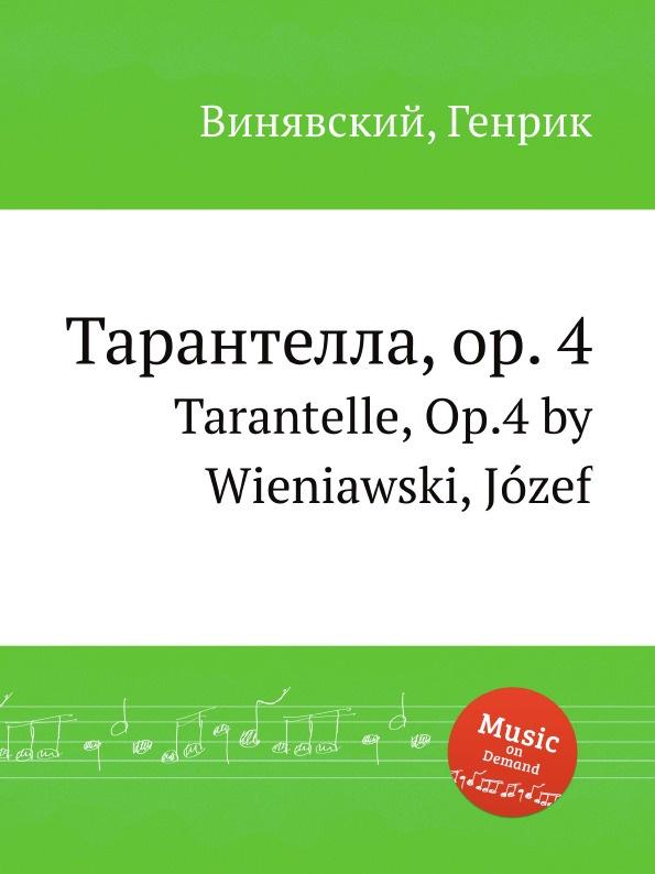 лучшая цена Ю. Венявский Тарантелла, op. 4. Tarantelle, Op.4
