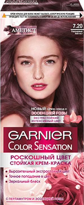 Стойкая крем-краска для волос Garnier Color Sensation, оттенок 7.20 Лавандовый Аметист