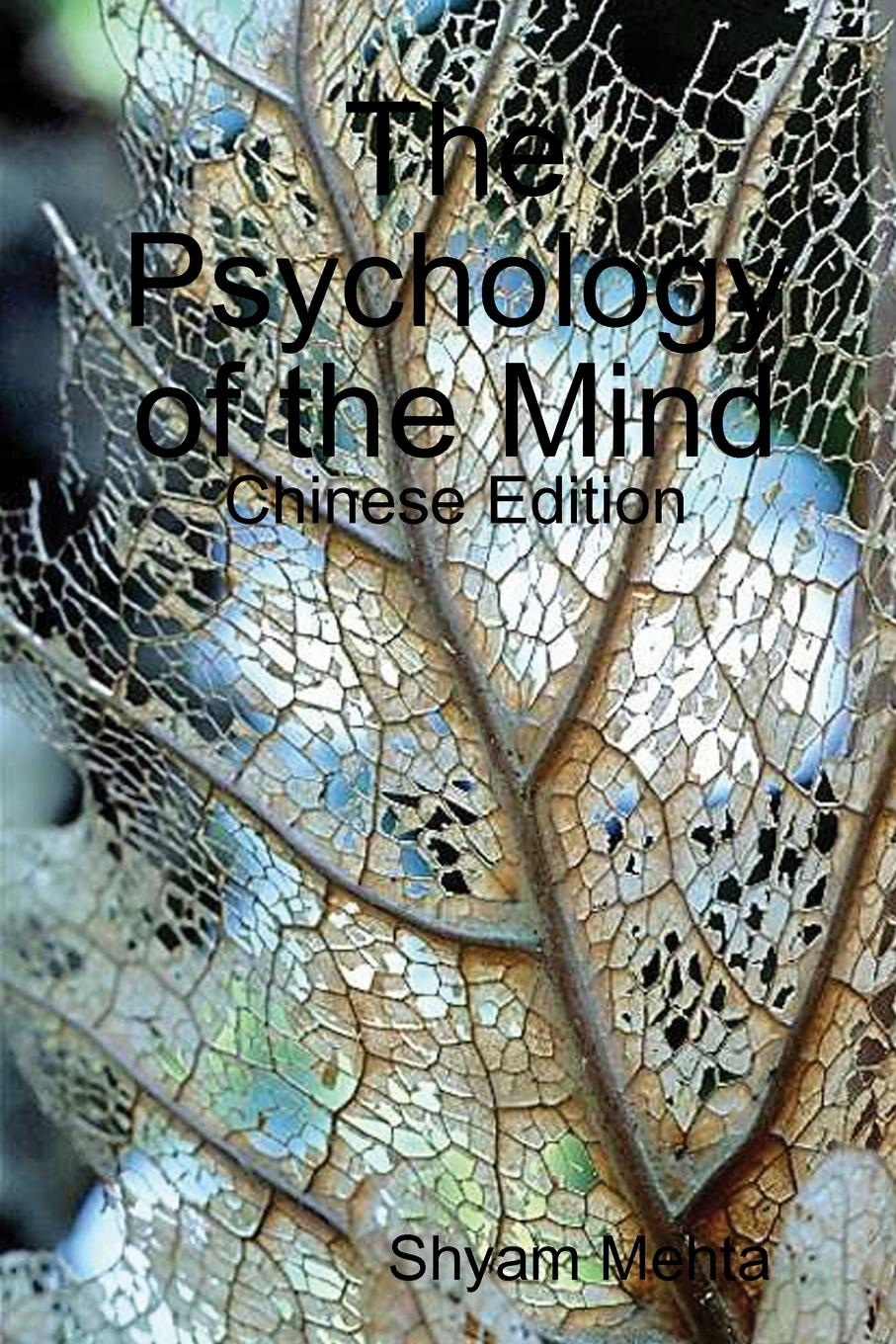 Shyam Mehta The Psychology of the Mind. Chinese Edition free shipping kayipht cm400ha1 24h can directly buy or contact the seller