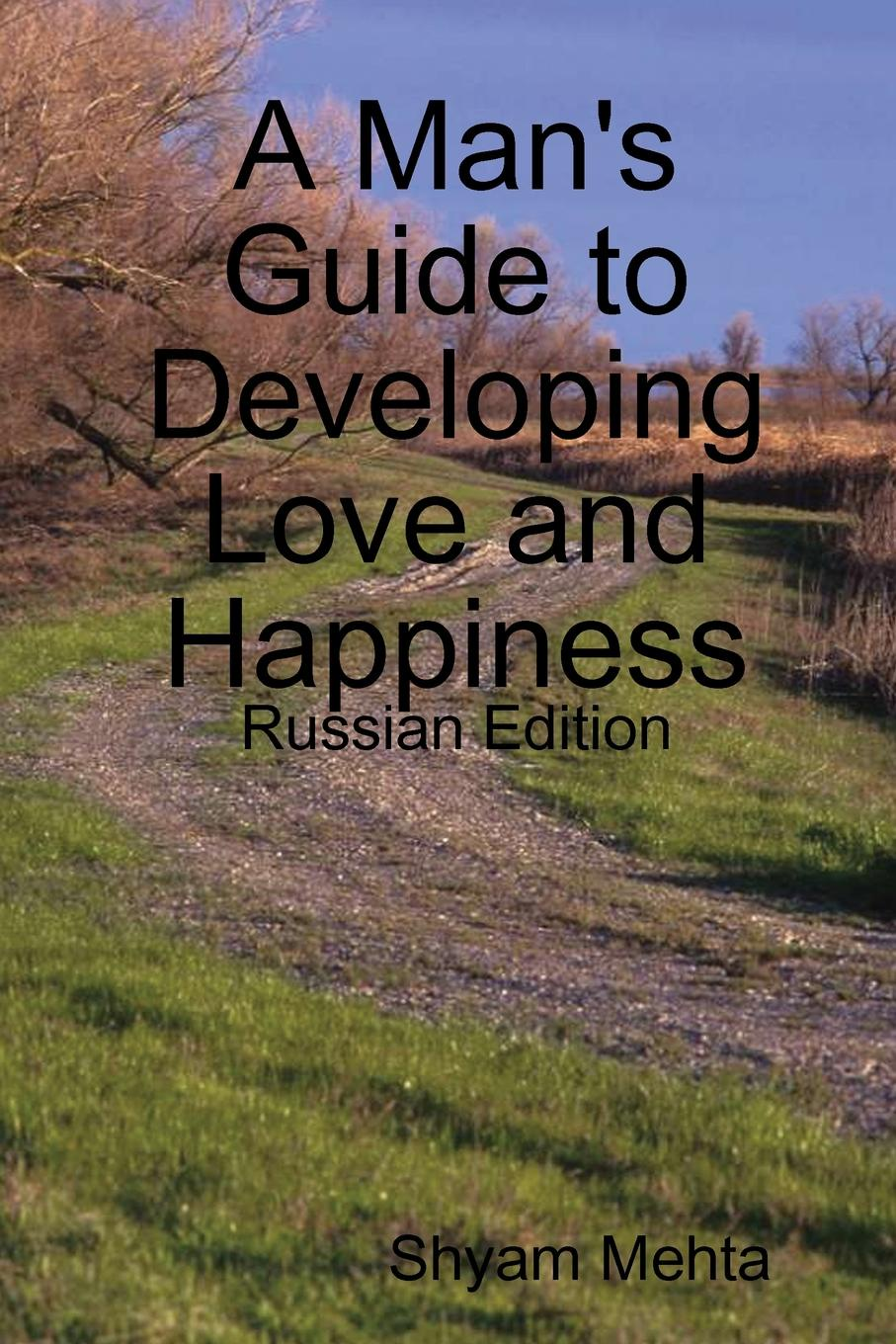 Shyam Mehta A Man.s Guide to Developing Love and Happiness. Russian Edition недорого
