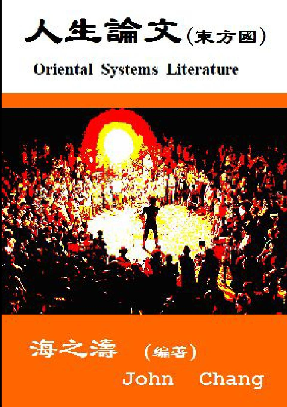 John Chang Oriental Systems Literature (Traditional Chinese) chinese philosophy simple guides