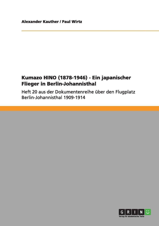 купить Paul Wirtz, Alexander Kauther Kumazo HINO (1878-1946) - Ein japanischer Flieger in Berlin-Johannisthal по цене 1727 рублей