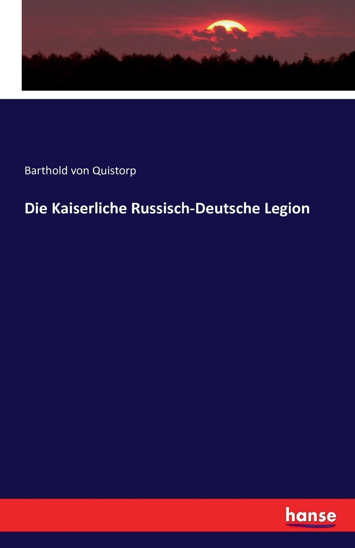 Barthold von Quistorp Die Kaiserliche Russisch-Deutsche Legion недорго, оригинальная цена