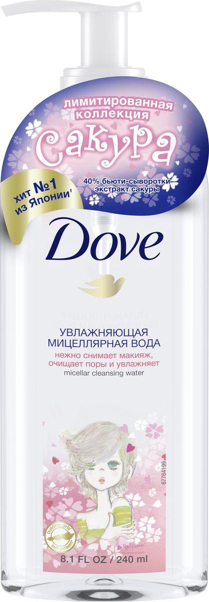 Мицеллярная вода Dove, увлажняющая, 240 мл вода ducray иктиан увлажняющая мицеллярная вода 400 мл