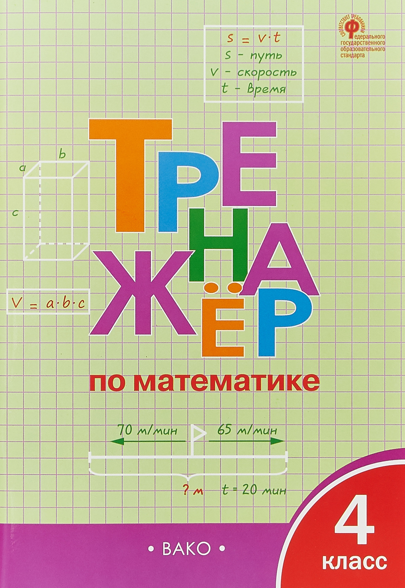 И. Ф. Яценко Тренажер по математике. 4 класс. ФГОС
