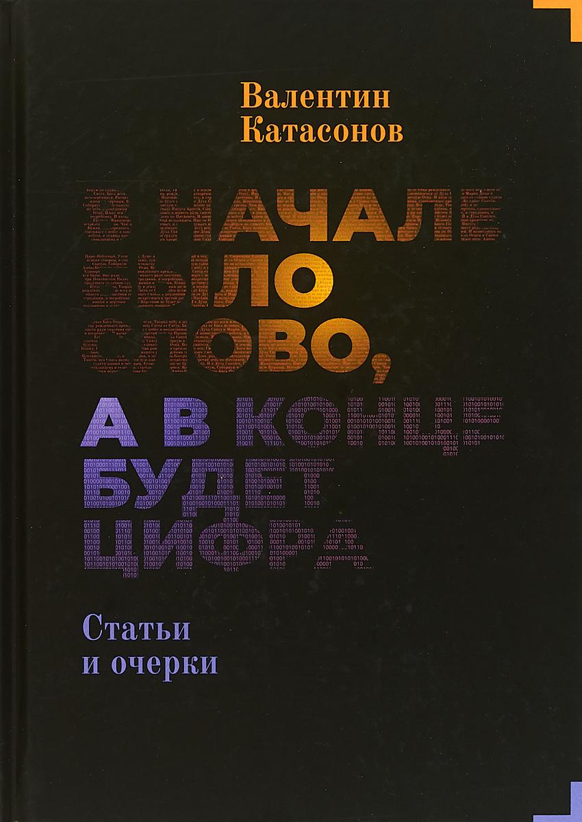 Валентин Катасонов В начале было слово, а потом будет цифра