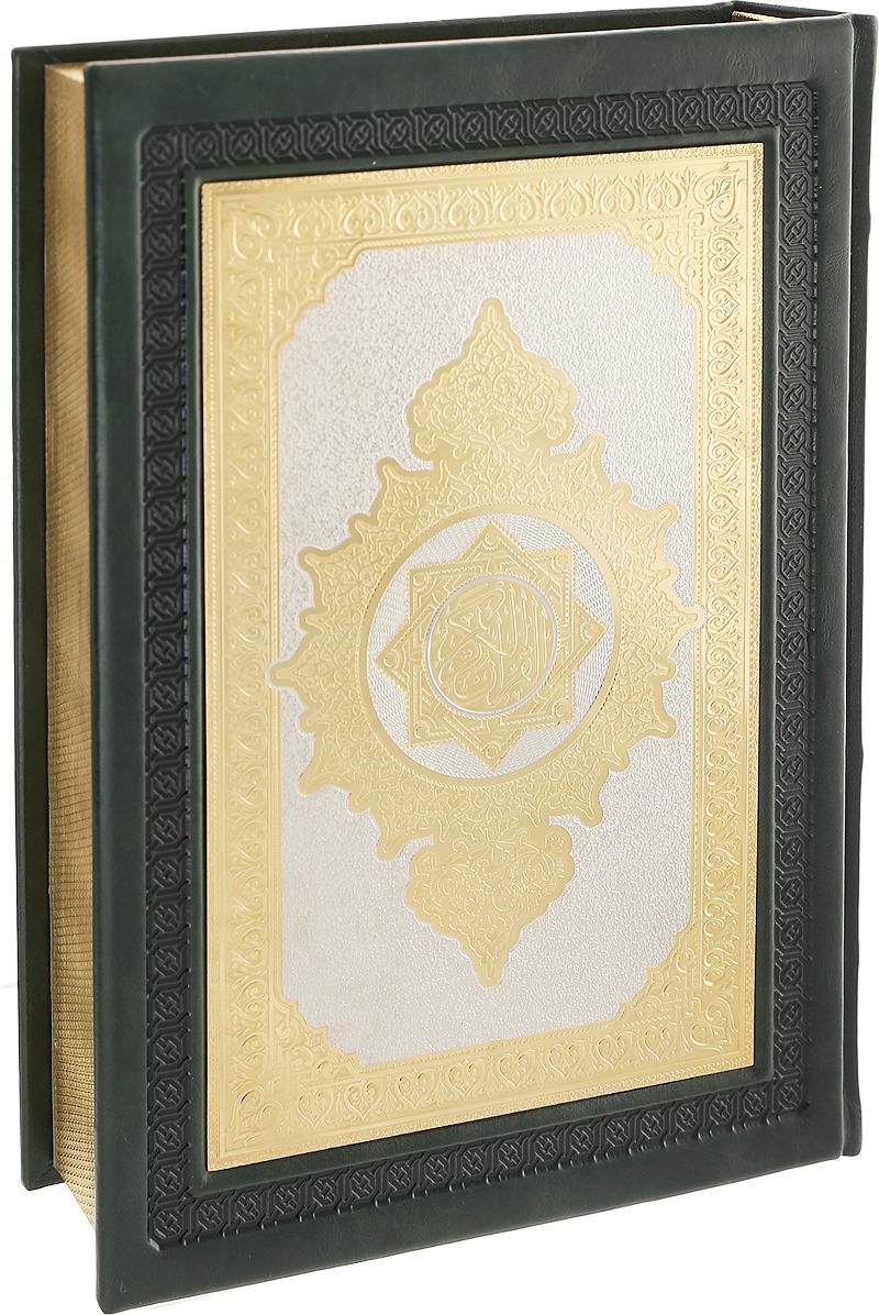 Фото - Коран (эксклюзивное подарочное издание) альберт капр иоганн гутенберг личность в истории подарочное издание