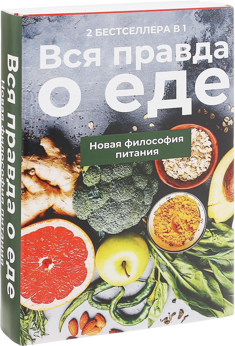 Митчелл Л. Гейнор, Л. Ненашева Вся правда о еде (комплект из 2 книг)