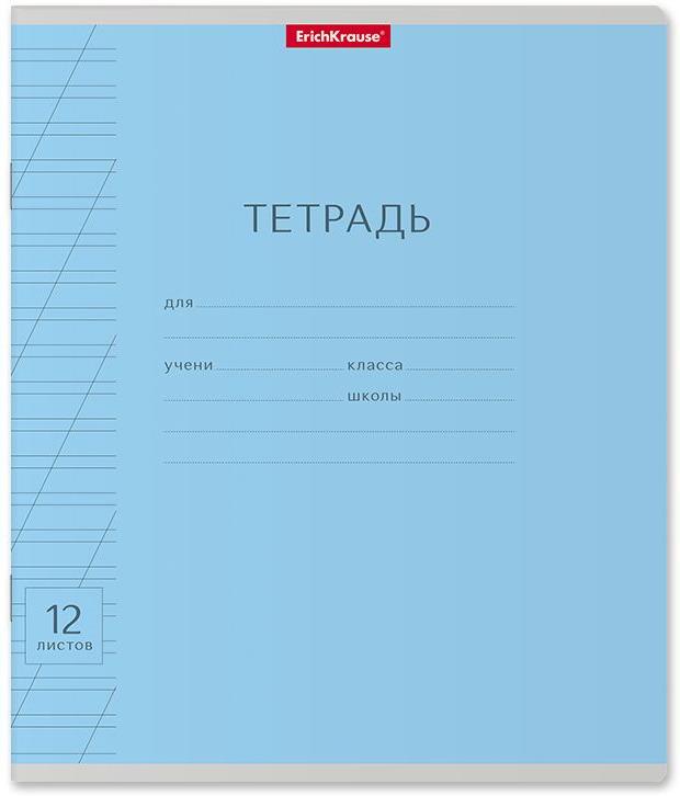 Тетрадь школьная ErichKrause Классика, с линовкой, A5+, в косую линейку, 46473, голубой, 12 листов х 10 шт