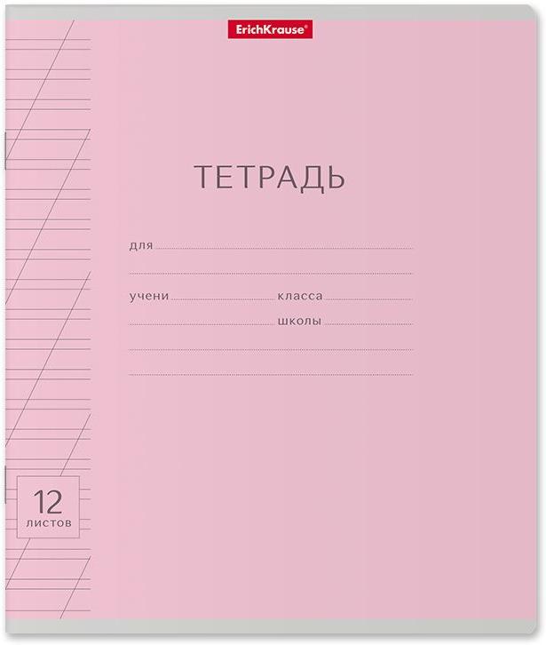 Фото - Тетрадь школьная ErichKrause Классика, с линовкой, A5+, в косую линейку, 46475, розовый, 12 листов х 10 шт шклярова татьяна васильевна тетрадь для левшей в косую линейку с дополнительной линией