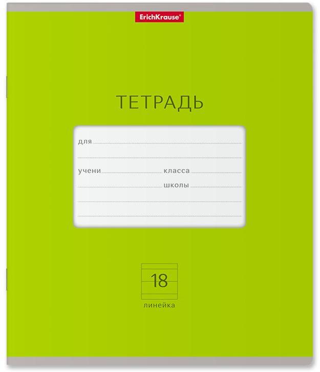 Тетрадь школьная ErichKrause Классика Bright, A5+, в линейку, 46481, зеленый, 18 листов х 10 шт
