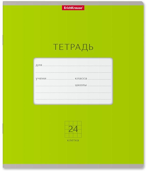 Тетрадь школьная ErichKrause Классика Bright, A5+, в клетку, 46482, зеленый, 24 листа х 10 шт