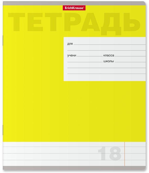 Тетрадь школьная ErichKrause Классика новая, A5+, в линейку, 46511, желтый, 18 листов х 10 шт