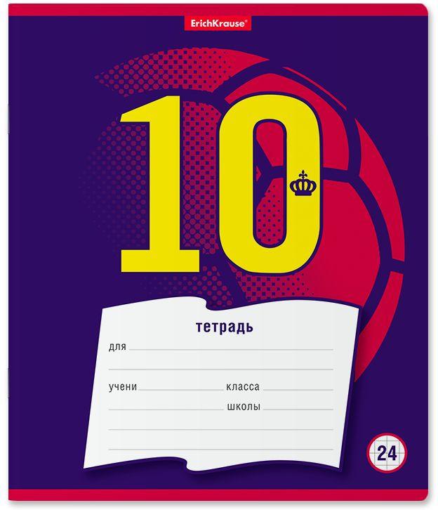 Тетрадь школьная ErichKrause Football Team, A5+, в клетку, 46622, мультиколор, 24 листа х 10 шт