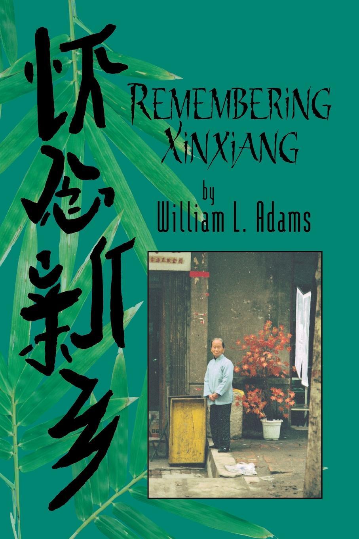 William A. Adams Remembering Xinxiang