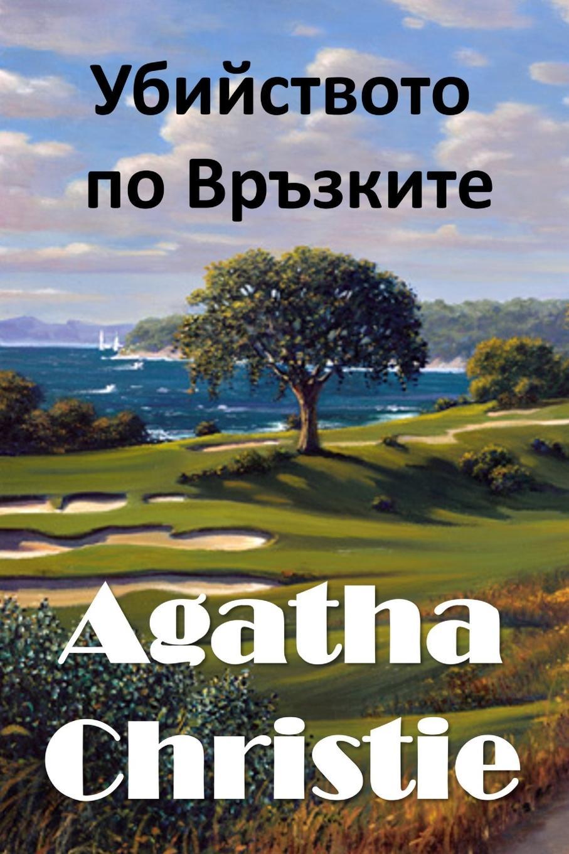 Agatha Christie Убийството по Връзките. The Murder on the Links, Bulgarian edition