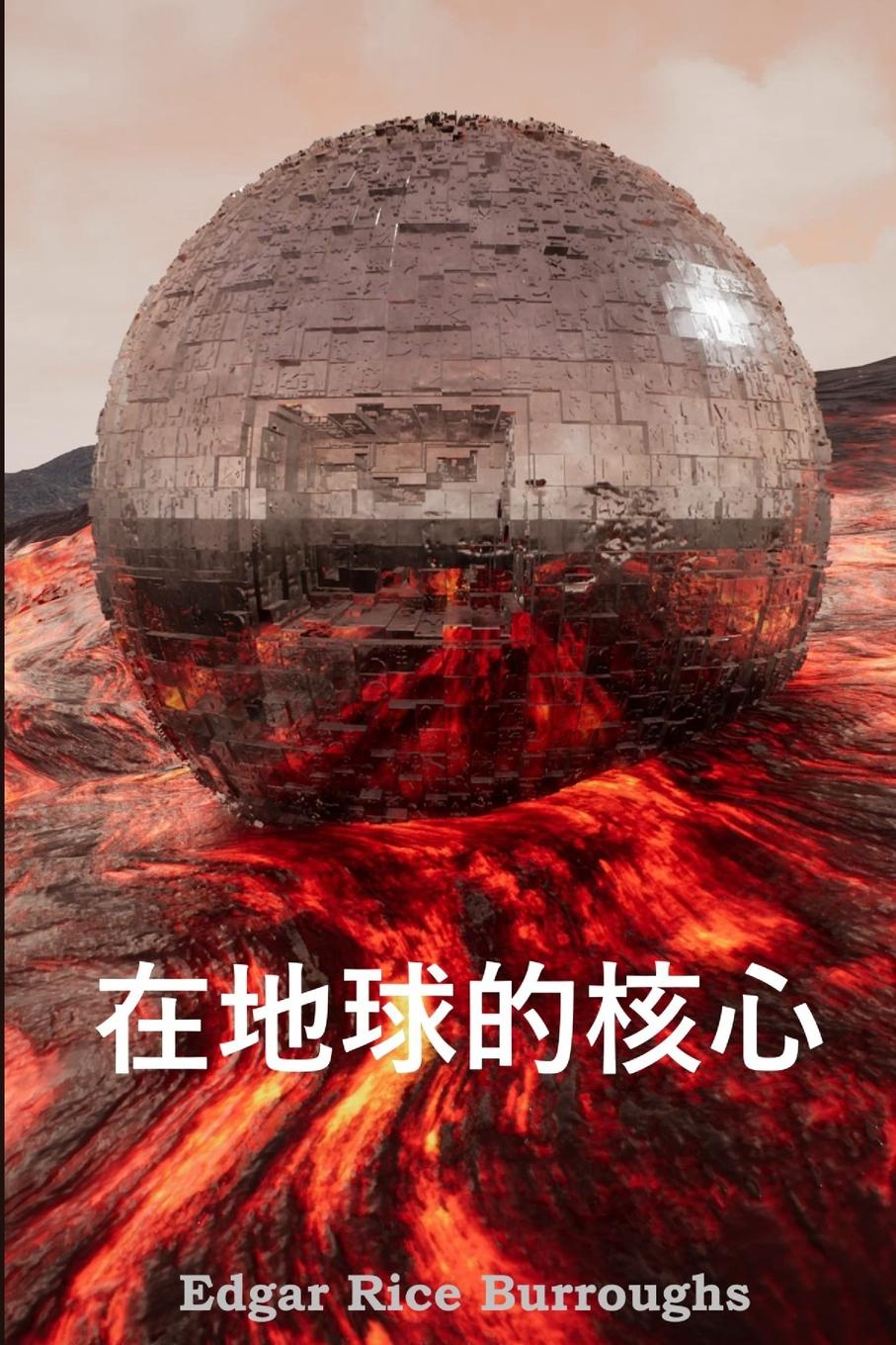 Edgar Rice Burroughs ....... At the Earth.s Core, Chinese edition arduino编程指南 75个智能硬件程序设计技巧