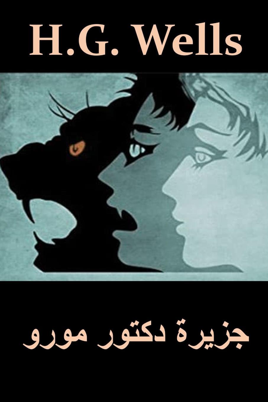 Herbert George Wells ..... The Island of Dr. Moreau, Arabic edition