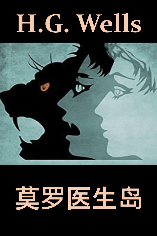 美国中学科学拓展课程·技术的历程:科学革命时期 Herbert George Wells ...... The Island of Dr. Moreau, Chinese edition