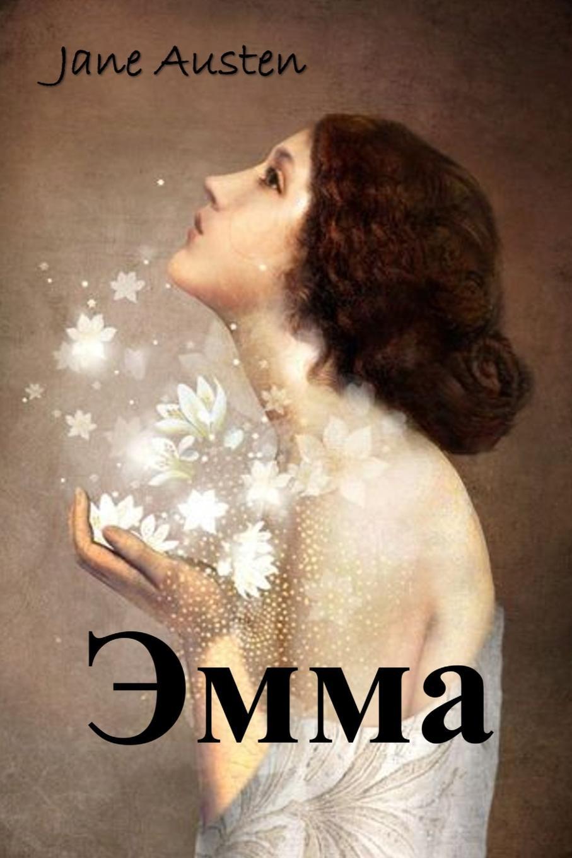 Jane Austen Эмма. Emma, Kazakh edition austen jane emma эмма роман на англ яз