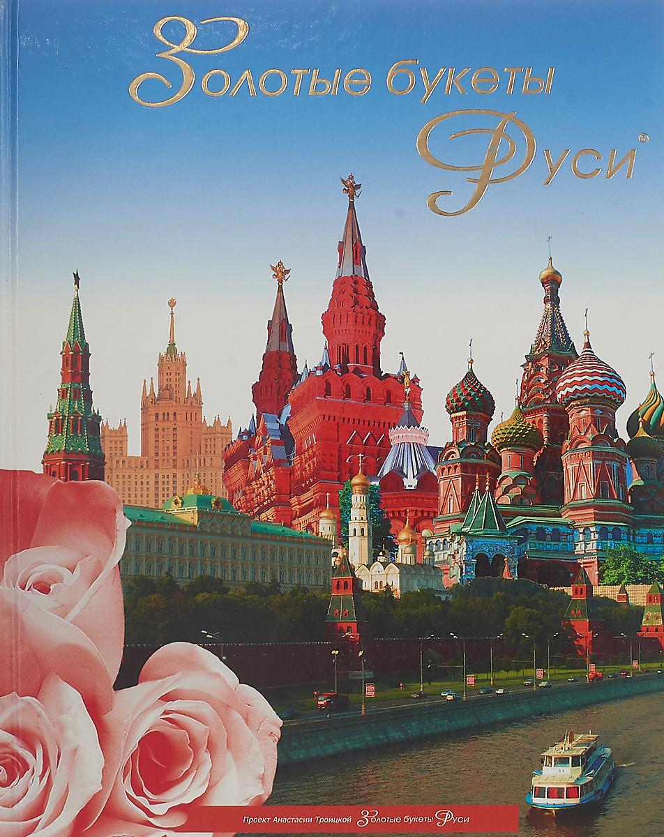 Троицкая А. Золотые букеты Руси