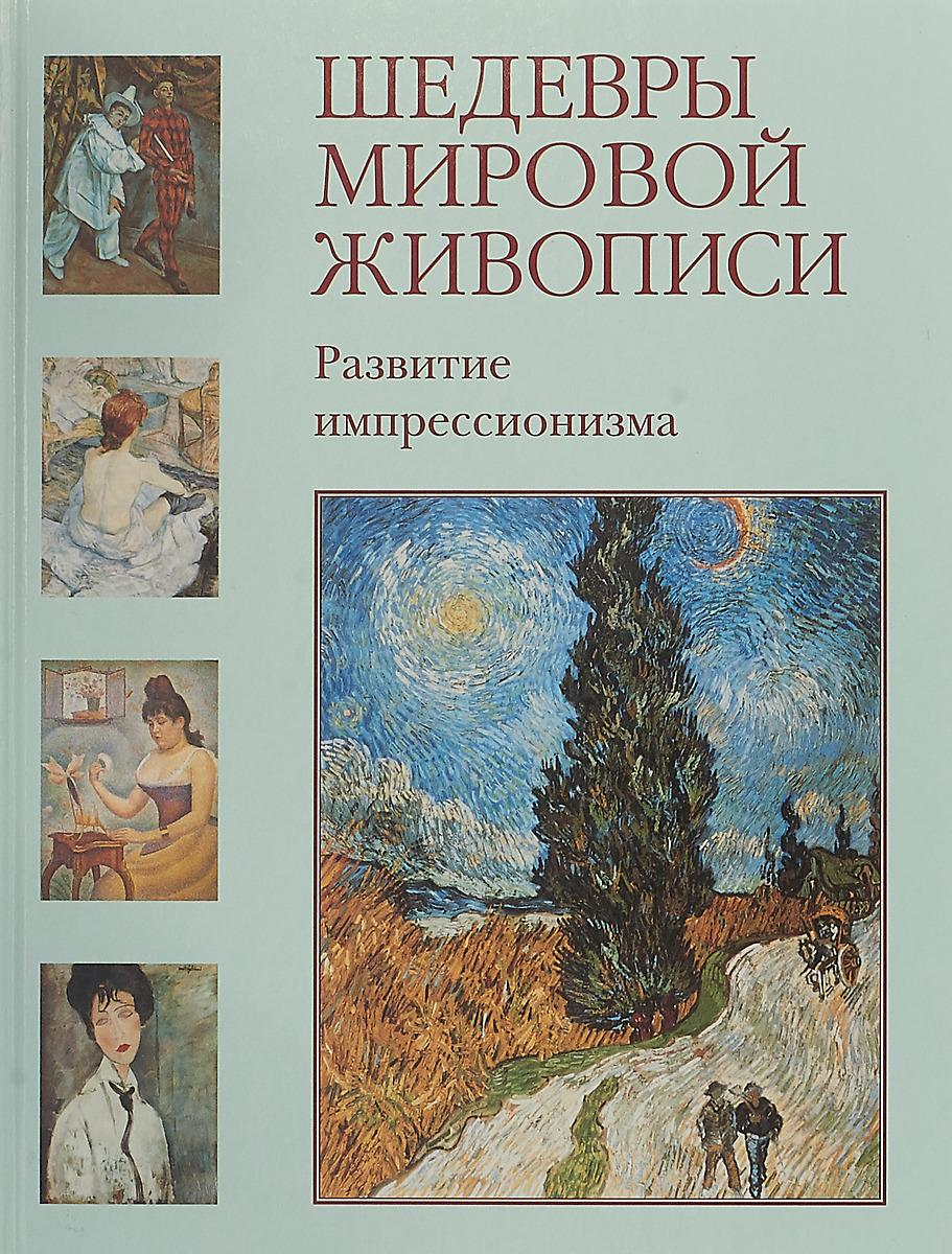 Шедевры мировой живописи. Развитие импрессионизма