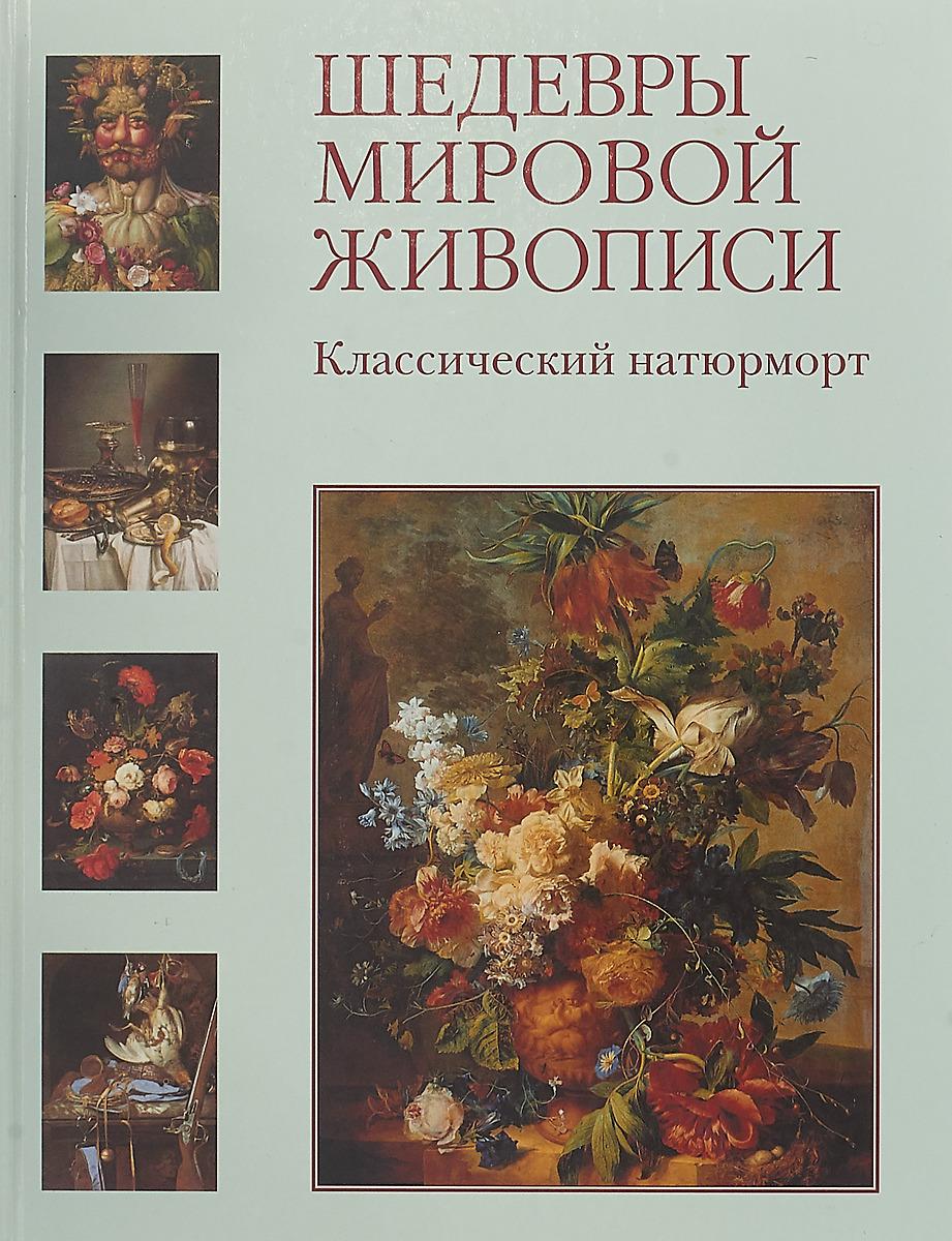 цены на Калмыкова В., Темкин В. Шедевры мировой живописи. Классический натюрморт  в интернет-магазинах