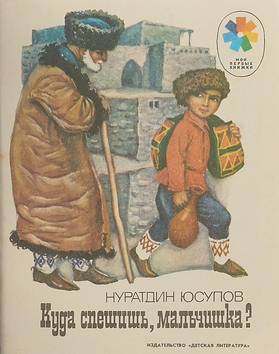 Юсупов Н. Куда спешишь, мальчишка? детская литература цена