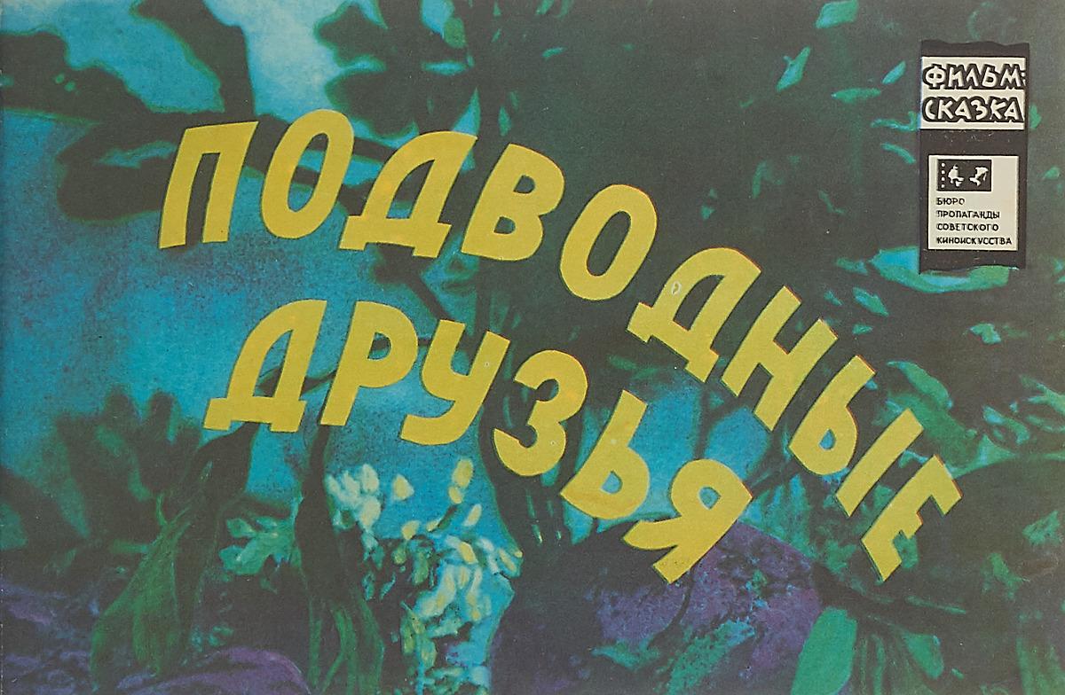Щукин Г. Подводные друзья